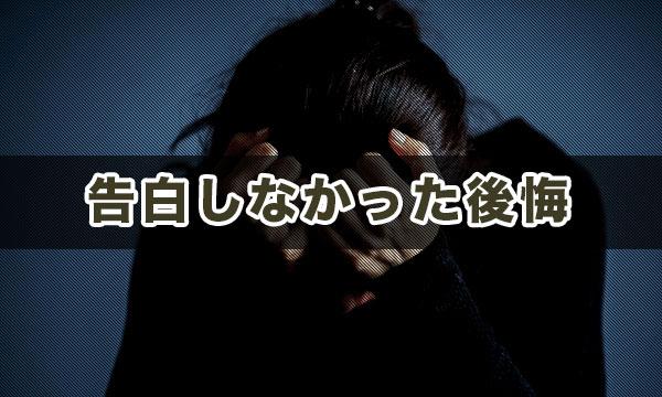 振られるよりも、告白しなかったことによる後悔の方が大きい