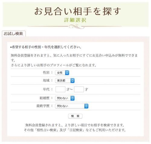 Nozze(ノッツェ) e-お見合い試し検索