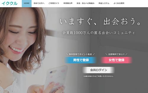 イクヨクルヨ.com(イククル)の基本料金