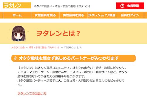 「ヲタレン」はオタクの方必見のマッチングサイト!