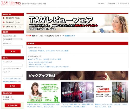恋愛テクニック・恋愛マニュアル「TAV-Library」には豊富なテクニックが詰め込まれている