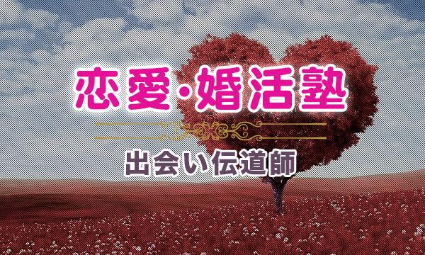 出会い伝道師の恋愛・婚活塾《完全個人対応》