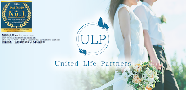 ULP結婚相談所は成果課金型なので安心!